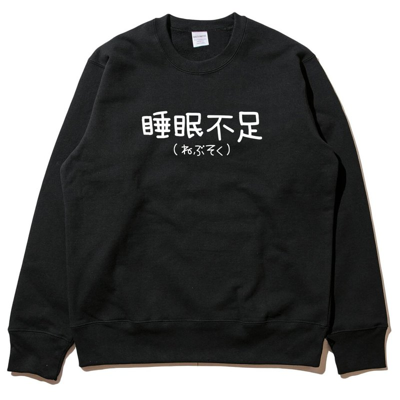 日文睡眠不足 Japanese lack of sleep black sweatshirt