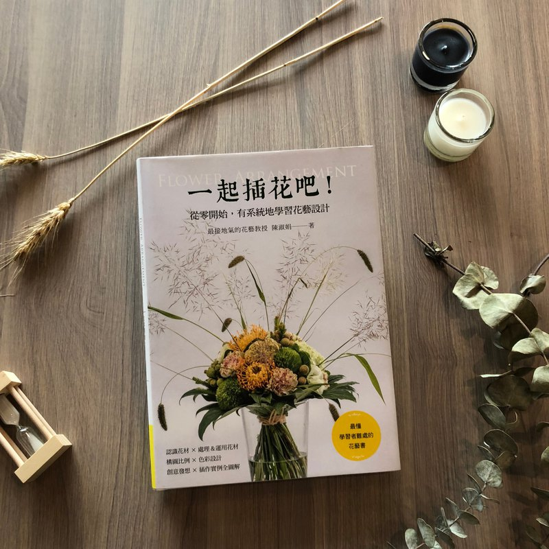 Floral books together with flower arrangements to systematically learn floral design from scratch