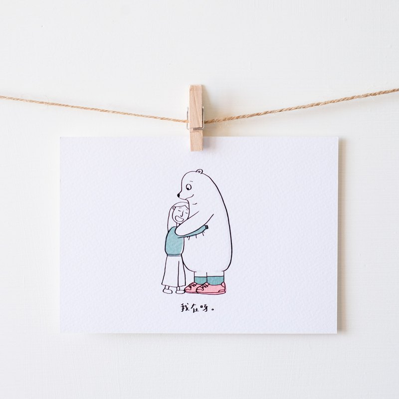 Illustration handwritten card big white bear dong dong-always there