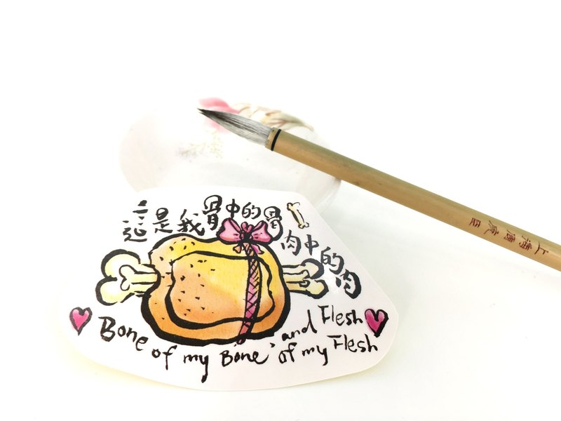 Maomao chat brush calligraphy stickers This is now bone of my bones