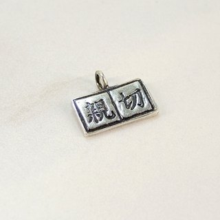 "Flower language - ""cordial"" sterling silver pendant (7mm * 15mm)"