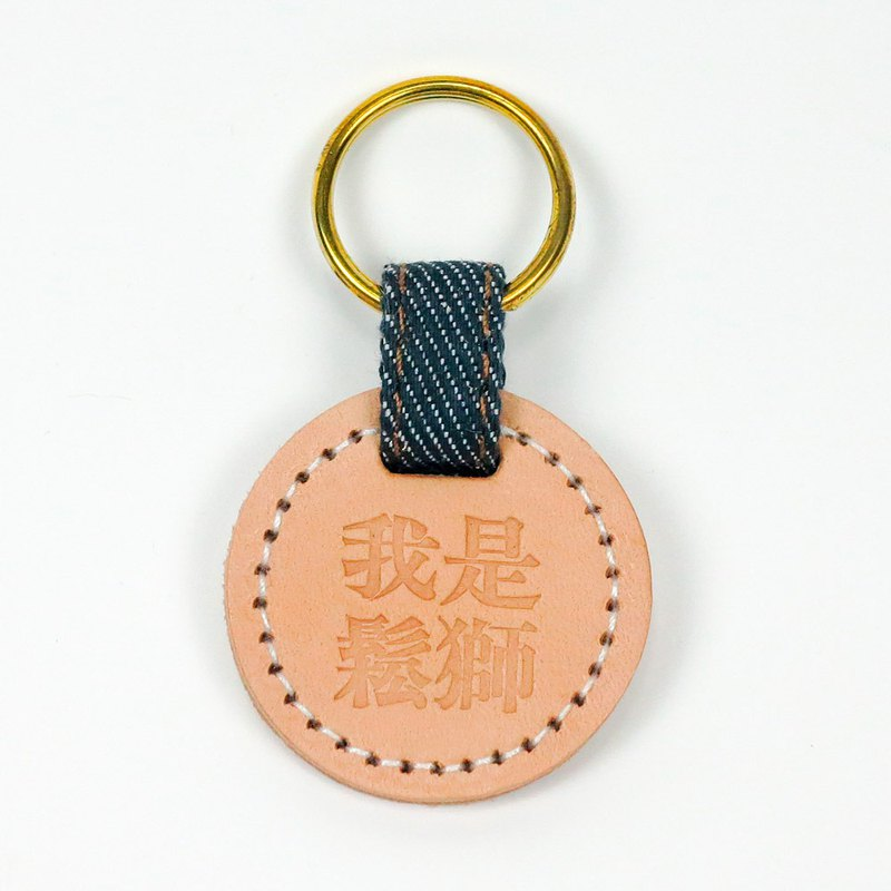 Leather charm (key ring) - I am Chow Chow