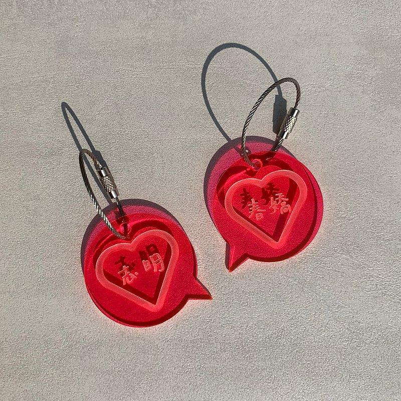 愛的對話框-情人節 客製化 彩色鑰匙圈(一組2入)