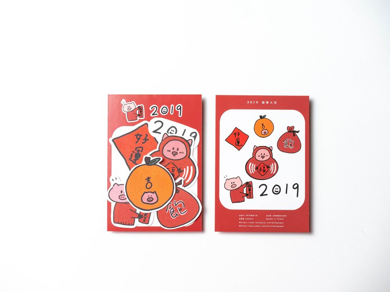 2019 Year of the Pig Limited Geely Sticker