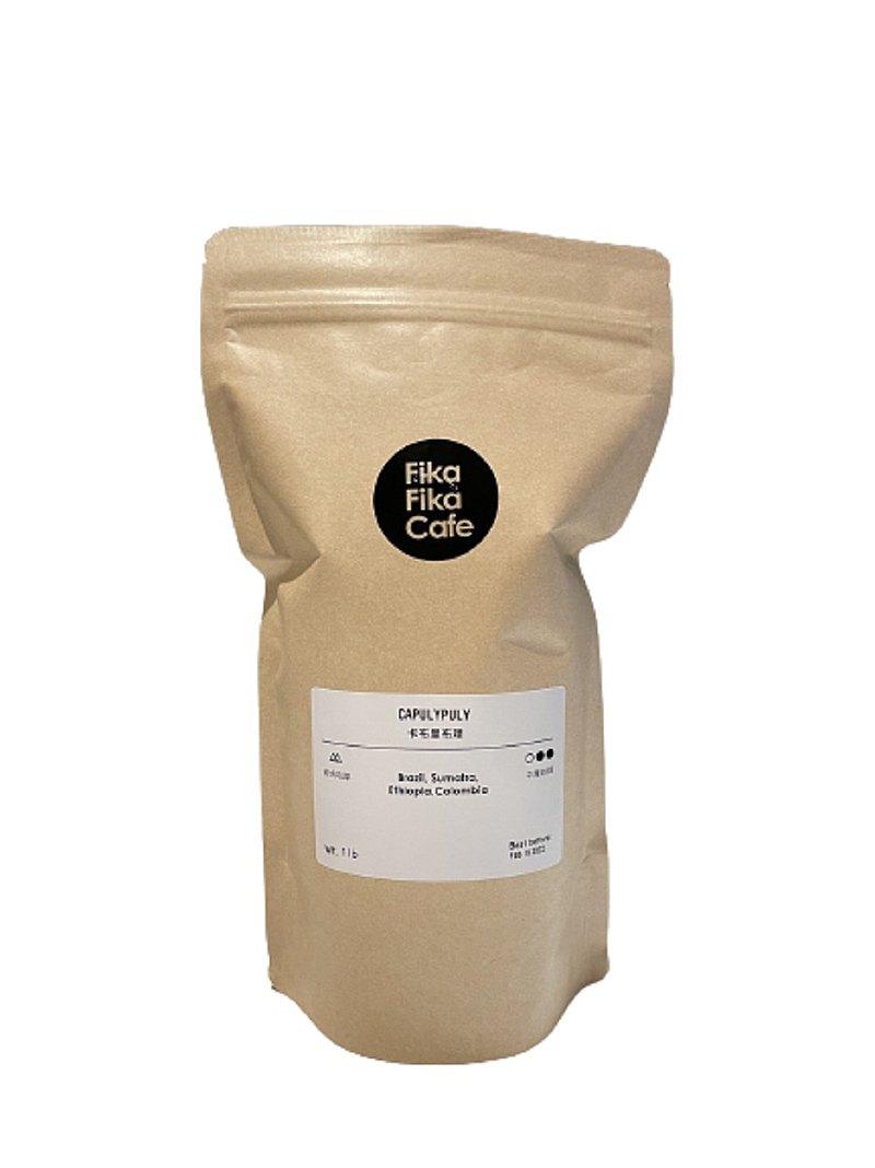 FikaFikaCafe 16oz 經典西雅圖綜合咖啡-中深烘焙