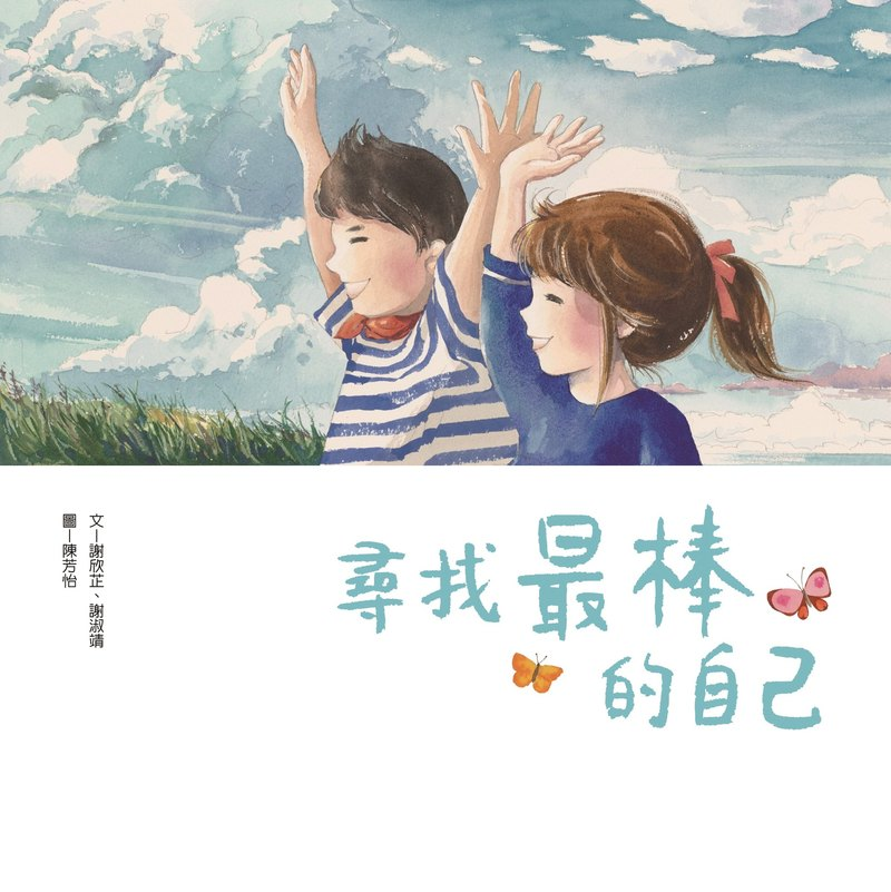 Picture Book [Finding The Best Oneself]