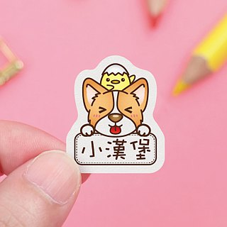 50 name stickers - waterproof stickers E cute pets (please put the name you want to print in the note 喔)