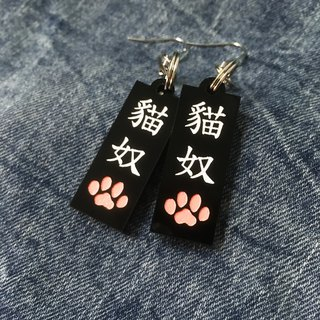 Cat slave - Anti-allergic - Earrings - Ear pin - Steel needle - Text - Wen Qing - Personality - Gift - Custom made - BU
