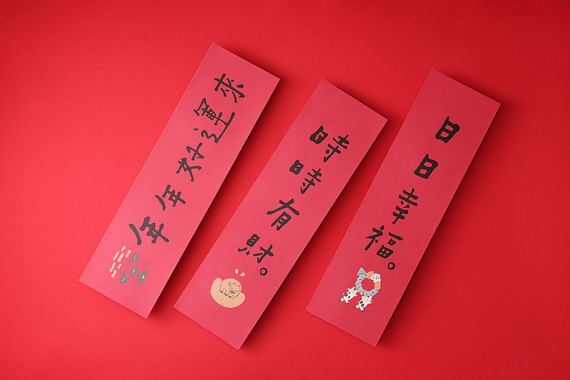 [He Jingchuang New Year Joint Name] Daily Happy New Year Couplets Limited