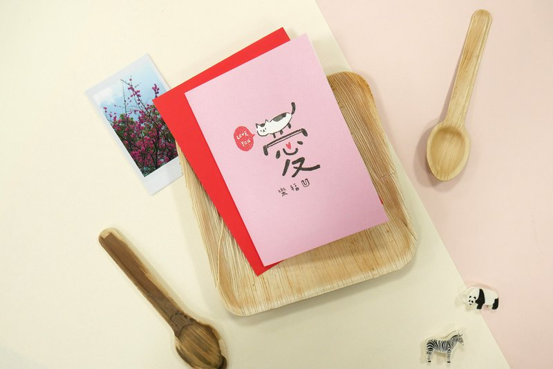 Small fresh-text greeting card (love)
