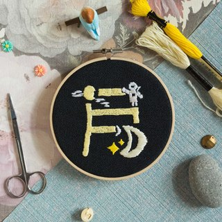 "Designed font Embroidery Hoop - Weather series - ""月"" Moon"