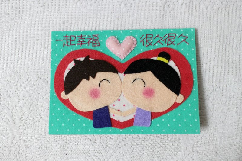 Play is not tired _ handmade non-woven card _ (male and female kiss)