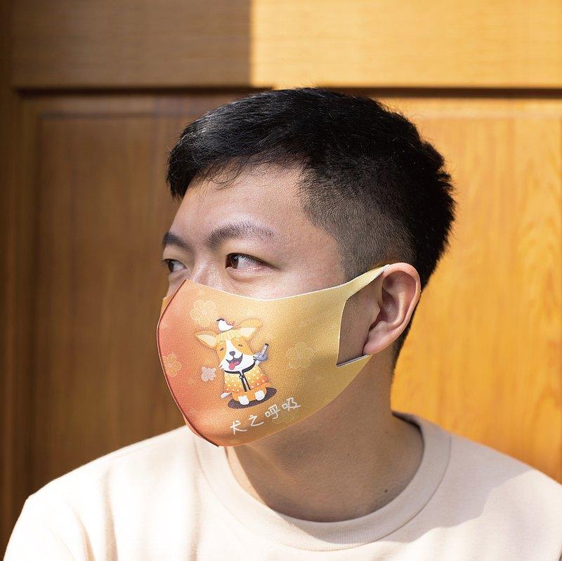 犬系列-蜜糖橘─3D立體透氣抗菌口罩2入