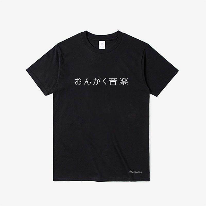 日本音樂漢字 台日友好 純棉T桖T-shirt  音楽 おんがく