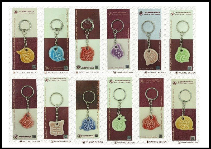 [Five Creative] - 12 zodiac key ring