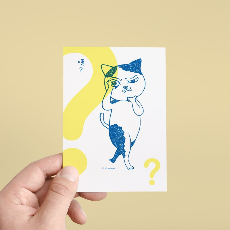 [Question mark] wave postcard