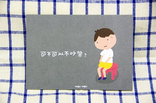 You can not fight? / Postcard