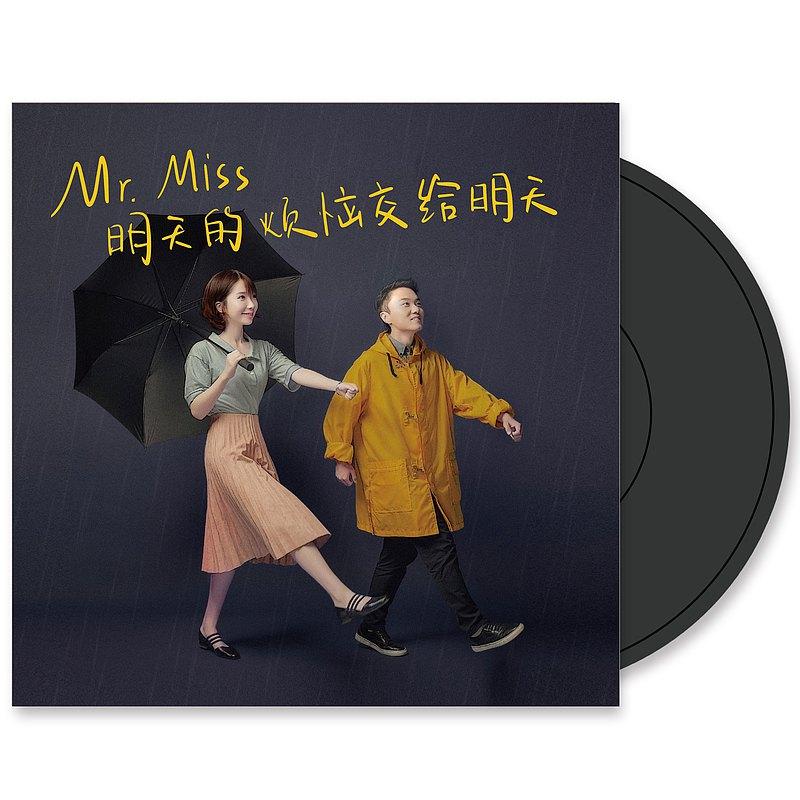 TINYL Mr.Miss 明天的煩惱交給明天 3吋黑膠唱片