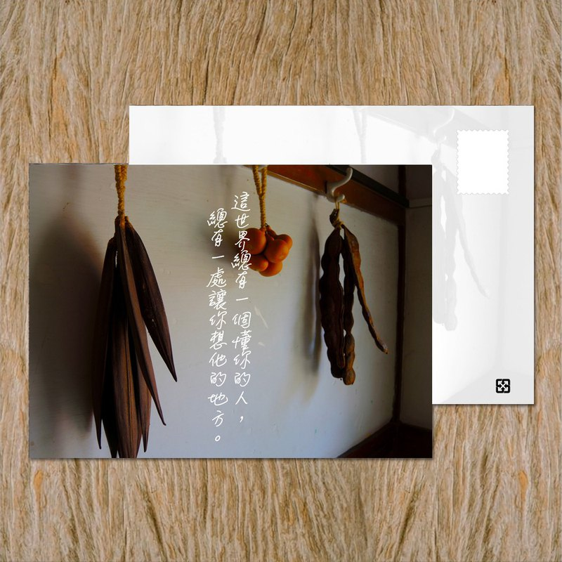 Postcard / People who know you / Buy 10 get 1 free / Taiwan positive energy corner inspirational series