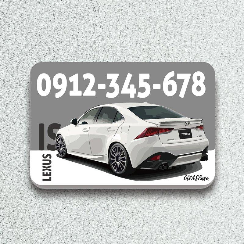 Lexus IS |送人自用|汽車路邊臨停神器|暫停臨時停車牌|CPK45