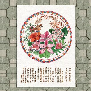Hong Kong shop postcard: eastern Guangdong magnetic plant (Guangdong color magnetic)