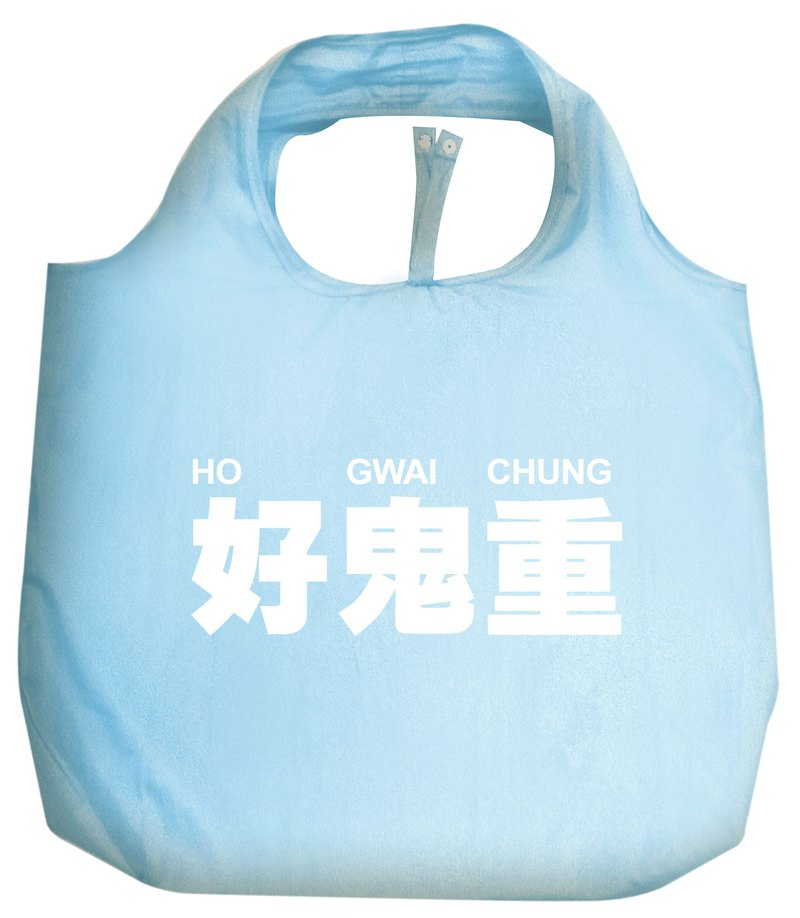 我們的廣東話 - 好鬼重購物袋 (淺藍色)