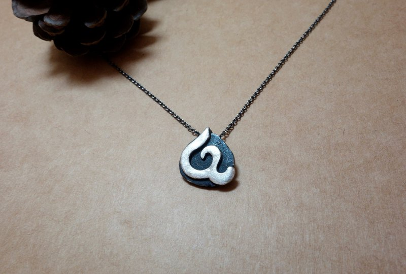 Sterling silver ~ good guy flame necklace
