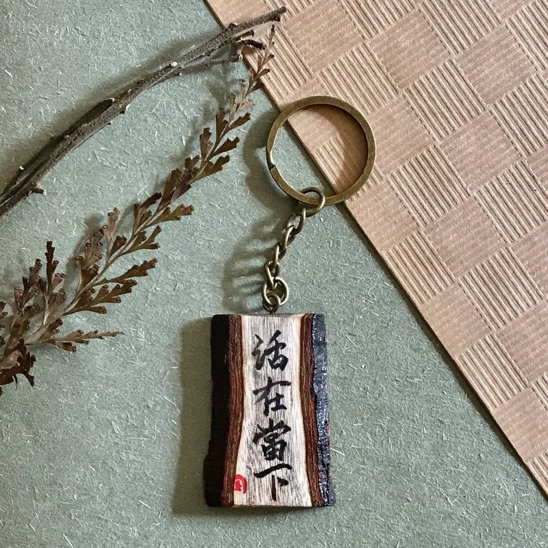 Handwriting keychain / key ring / pendant-live in the moment