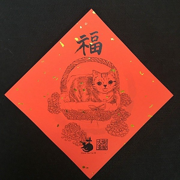 David drawing cats R05 happiness full 15x15 cm throwing cute cat Cat festive New Year couplets necessary