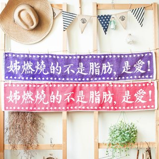 Good sister combination burning 姊 pink with cotton 缇 flower sports towel