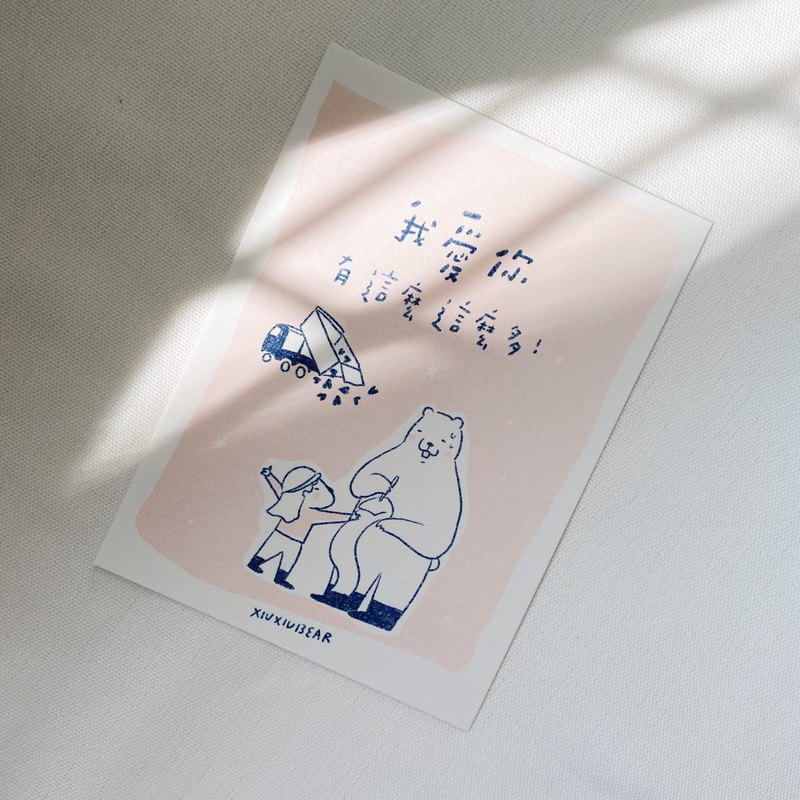 I Love You / Girly Pink Straight Ball / Serigraphy / 2020 Postcard