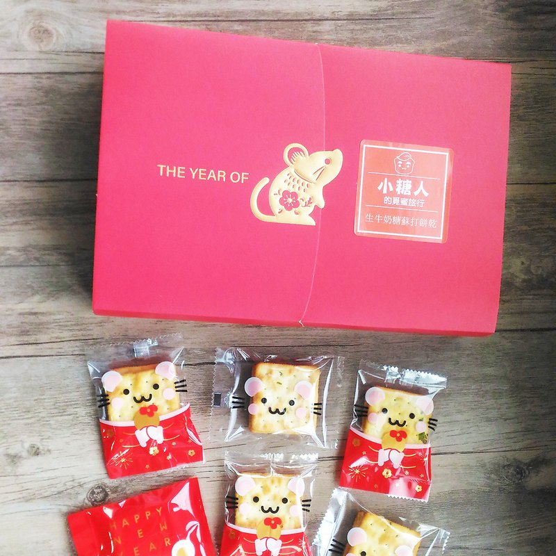 [Announcement of the Golden Rat] Raw Milk Sugar Biscuit Gift Box (30 Pieces)