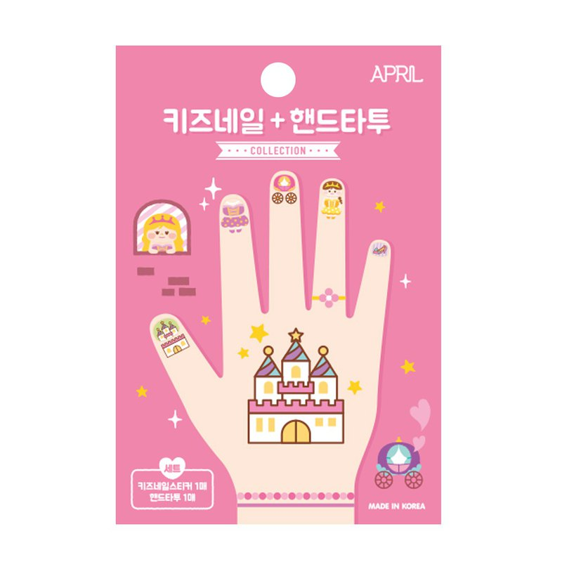 [April] Child Safety Tattoo Stickers & Nail Stickers (Castle Ball)