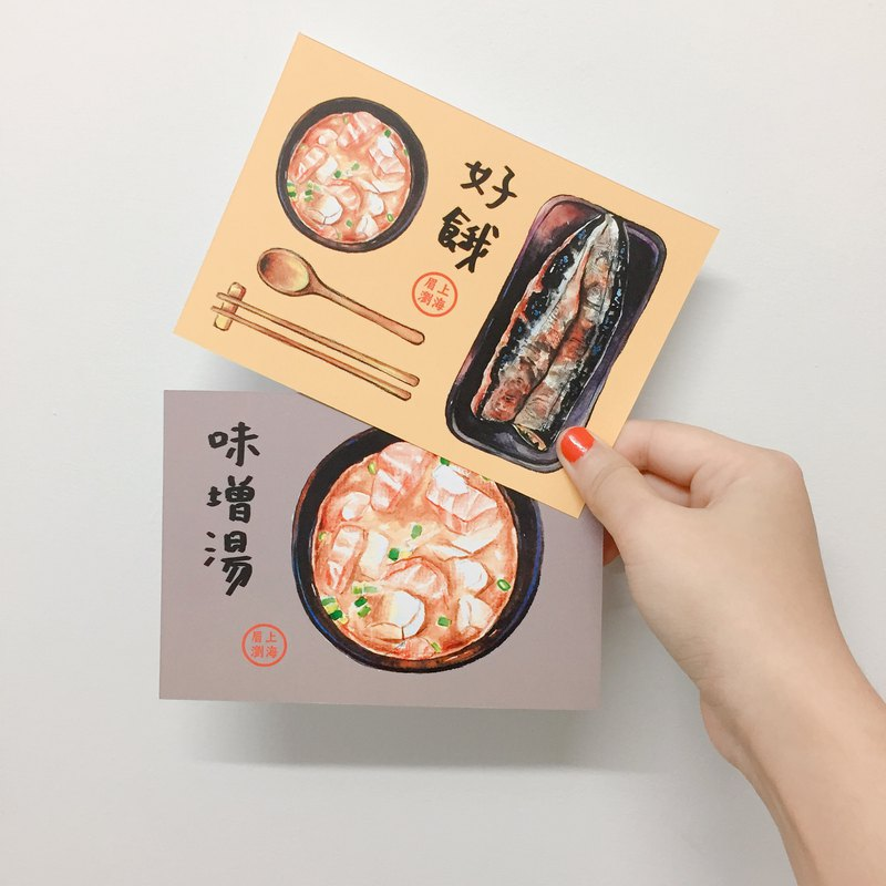 Hungry cuisine postcard card Japanese cuisine