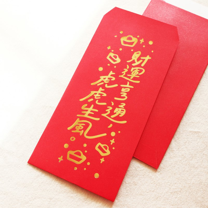 Bronzing Handwritten Red Envelope Bag / Fortune 3 Into