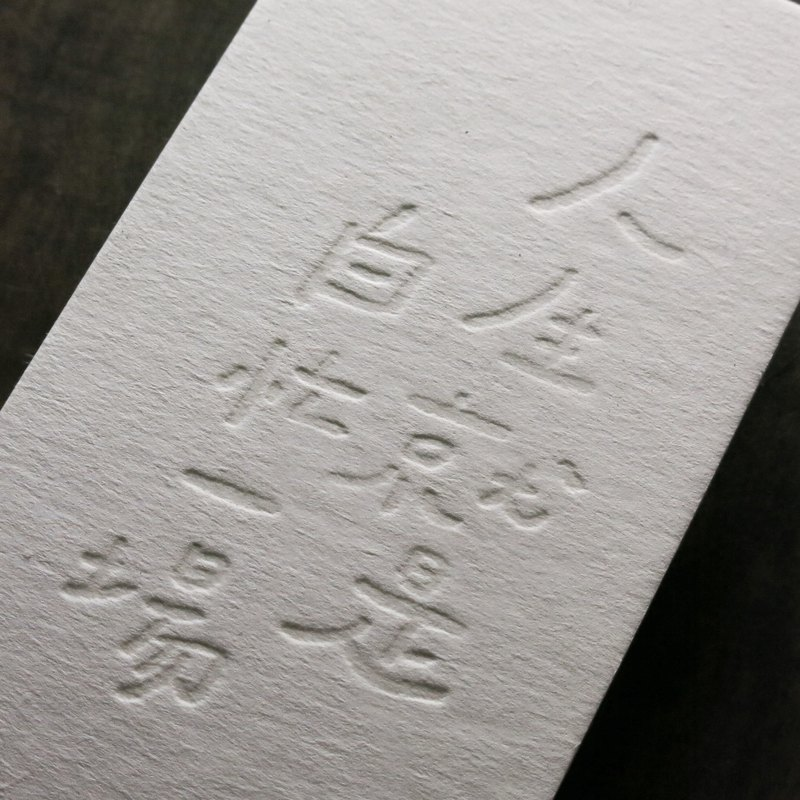 Letterpress | life is a waste of time - with blank bookmark card