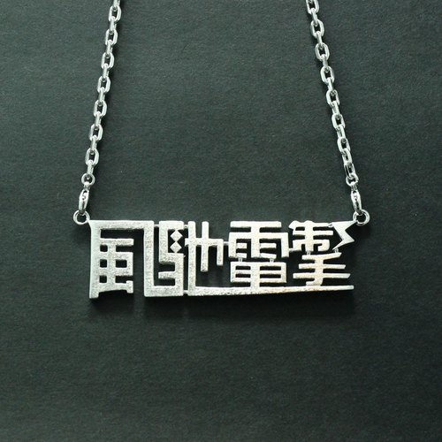 Feng Chi electrical system - 925 sterling silver cross tag (sand)