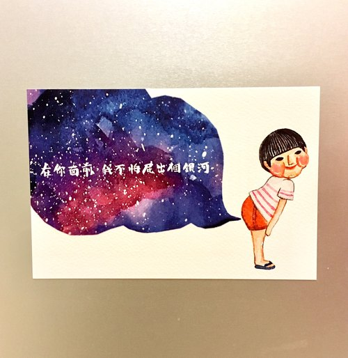 Farting a galaxy for you - Postcard