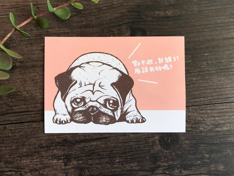 【Animal Series】Guilty Pug Apology Postcard