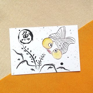 Yellow gold fish post card - Hand Drawn