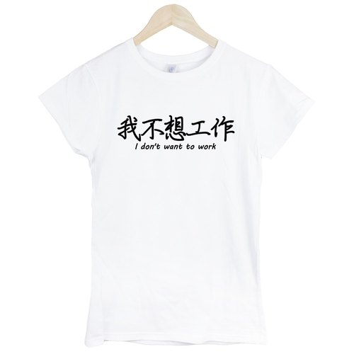 I do not want to work I do not want to work girls short-sleeved T-shirt -2 color Wen Qing Chinese living Typography Character crap gift