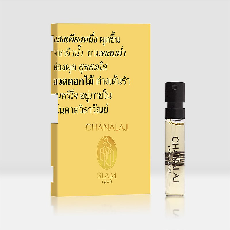 1928暹羅香水