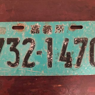 Old machine gear car license plate signs Vespa vespa industrial wind Kawasaki Suzuki present Tianwu Tian Shiqiao Township village groceries zakka Nordic Vinyl military community bookstore coffee Snacking ikea dried flowers vintage