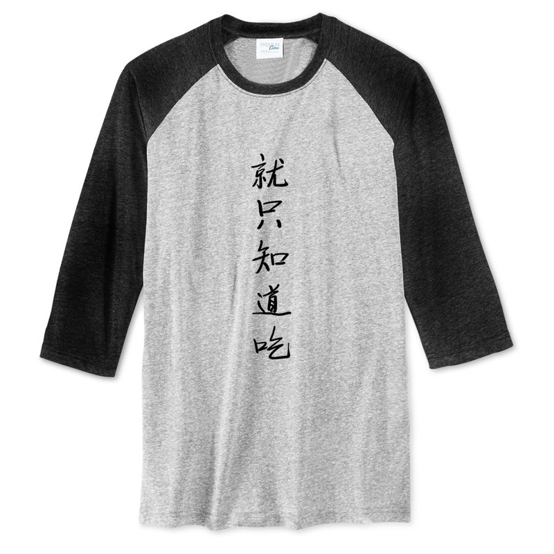 就只知道吃 unisex 3/4 sleeve gray/black t shirt