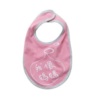 CLARECHEN baby sound bib _ I like the mother version _ pink