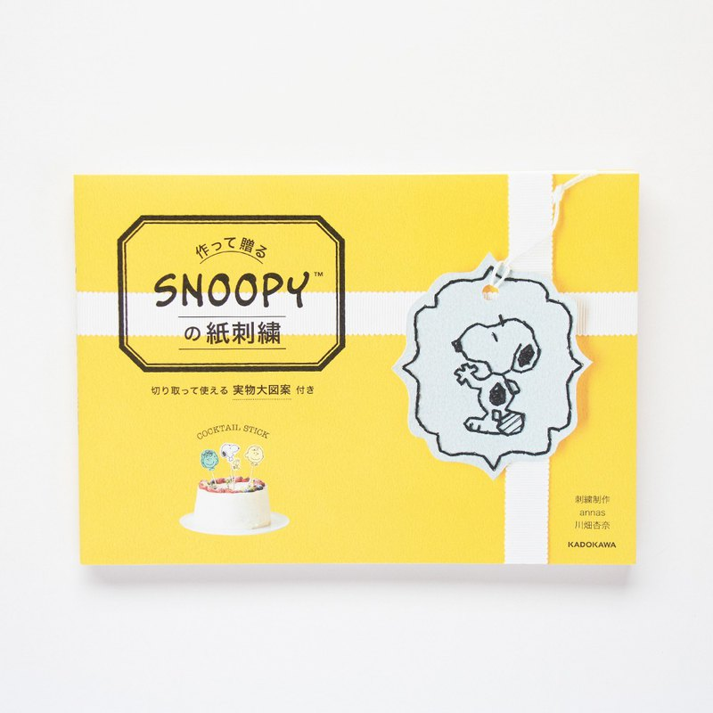 SNOOPY PAPER EMBROIDERY - Book