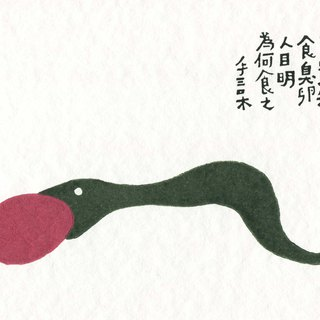 [Blind snake does not know how to eat smelly eggs] Print postcard