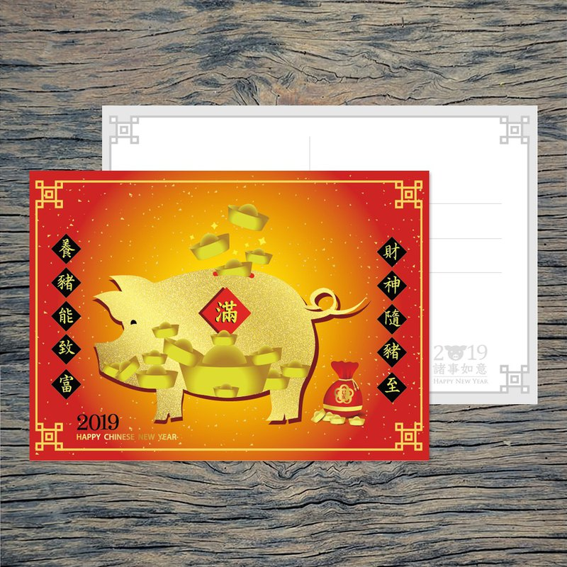 2019 Golden Year of the Pig greeting card postcard pigs can get rich and rich with the pig to the whole / buy 10 get 1 free