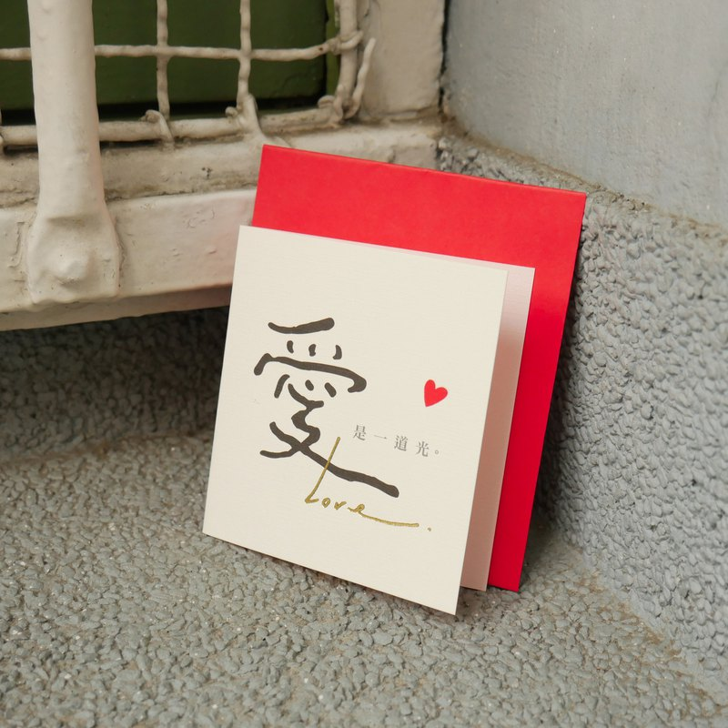Word-good word card (love)
