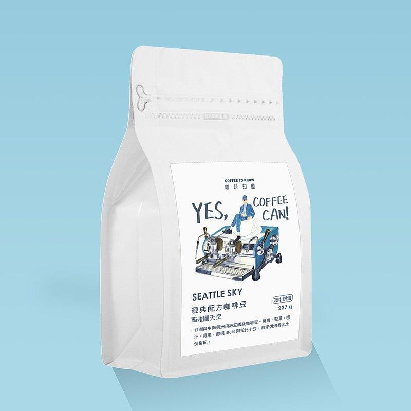【袋裝】西雅圖天空 配方豆 SEATTLE SKY 中烘焙